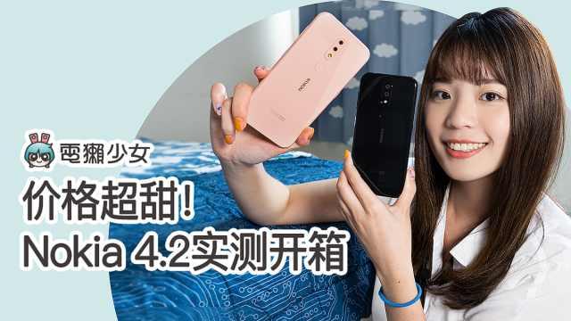 价格超甜!Nokia 4.2实测开箱