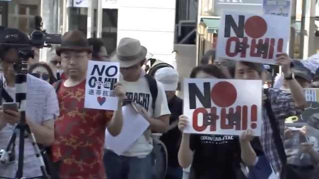 日本民众集会声援韩国:应正视历史