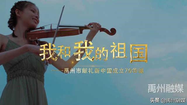 禹州万人唱响《我和我的祖国》