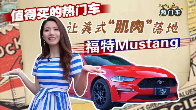 """福特Mustang:让美式""""肌肉""""落地"""