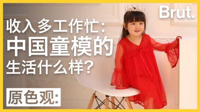 收入多工作忙:中国童模生活啥样?