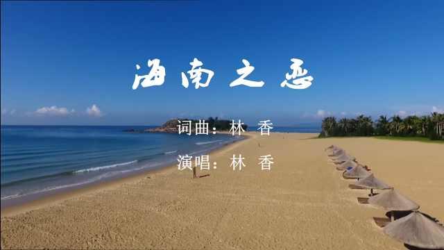 林香《海南之恋》MV