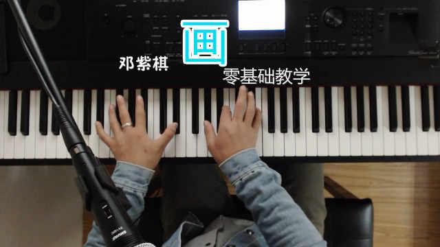 五分钟学会钢琴弹唱邓紫棋的《画》