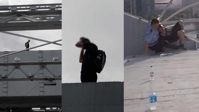 民警桥顶救下轻生男:下去咱做朋友