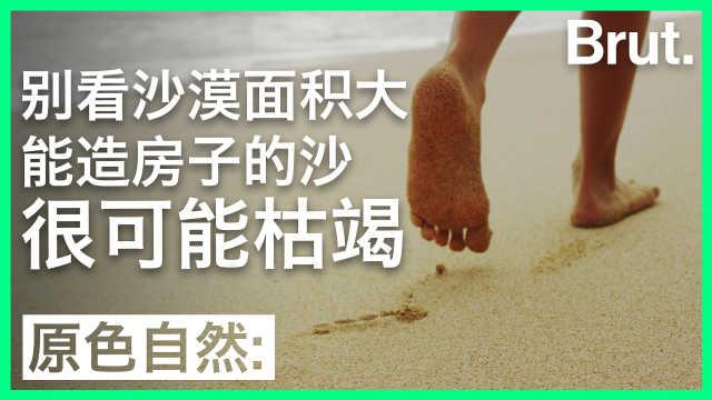 沙子取之不尽?建房用的沙真不够了