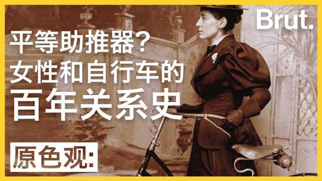 这是女性和自行车的百年关系史