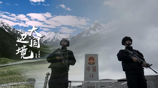 与雪为伴,跨越1500米海拔守卫天池