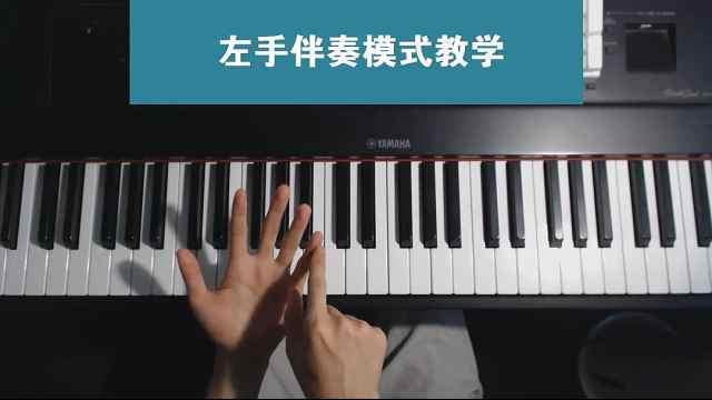 钢琴教学:左手伴奏教学模式