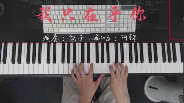 《我只在乎你》钢琴弹唱动人心弦!