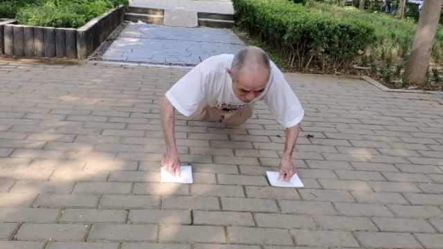 8旬翁练一指禅俯卧撑,一次能做12个