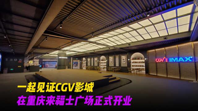 CGV影城重庆来福士店正式开业