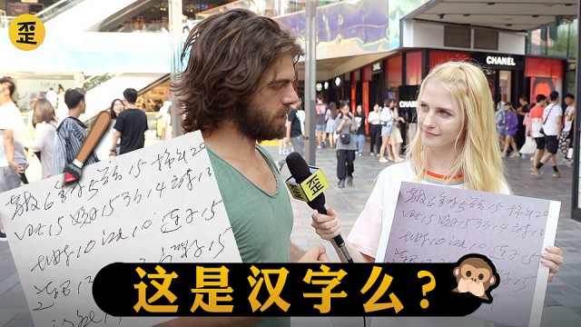 外国人认为汉字难吗?
