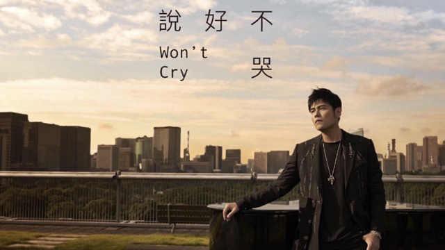 周杰伦新歌《说好不哭》歌词泄露?