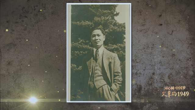 《父辈的1949》:民进创始人林汉达