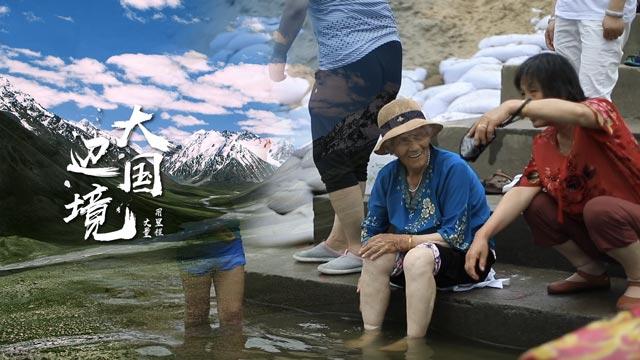 感恩!俄罗斯族老太太90年的中国心