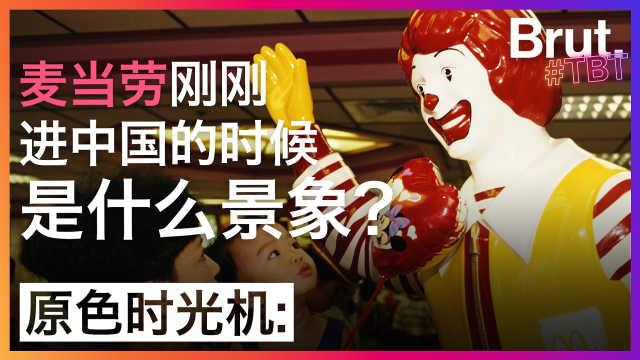 麦当劳刚进中国时,是什么景象?