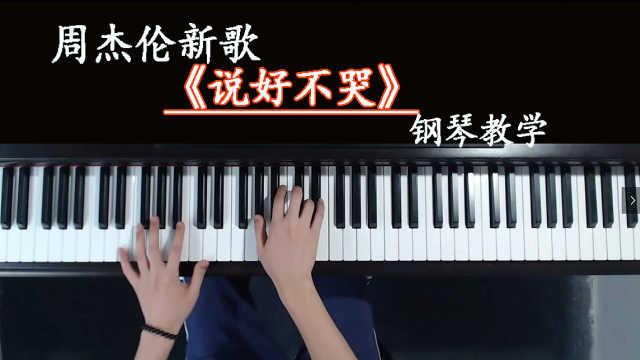 周杰伦《说好不哭》钢琴教学视频