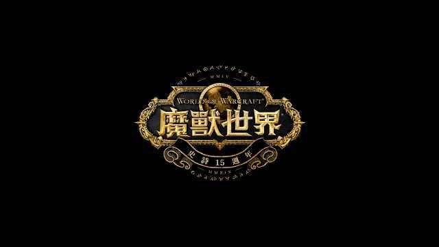魔兽世界发布15周年纪念视频