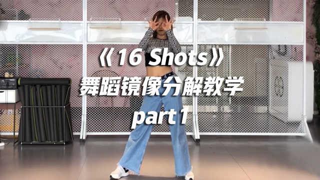 《16Shots》舞蹈镜像分解教学p1