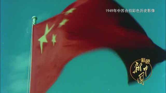 这是新中国升起的第一面国旗