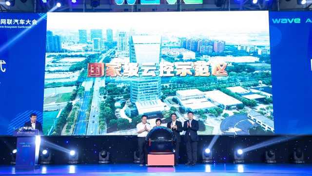 2019世界智能网联汽车大会在沪落幕