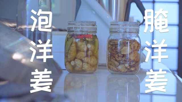 洋姜的两种家常做法,很下饭