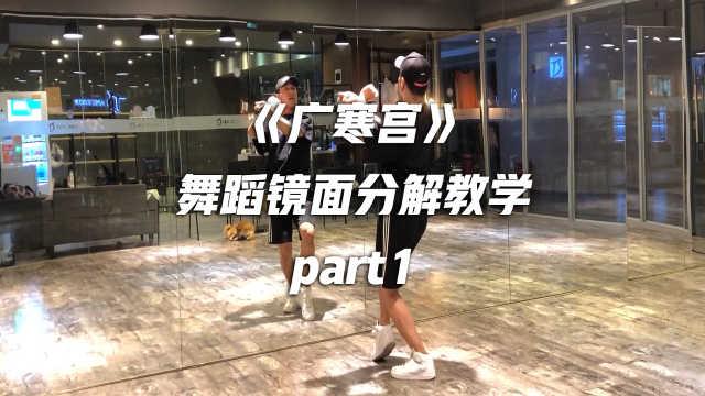 白小白《广寒宫》舞蹈分解教学p1