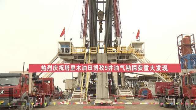 塔里木油田再次发现千亿方级大气田
