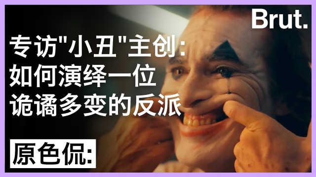 小丑主创:如何演绎诡谲多变的反派