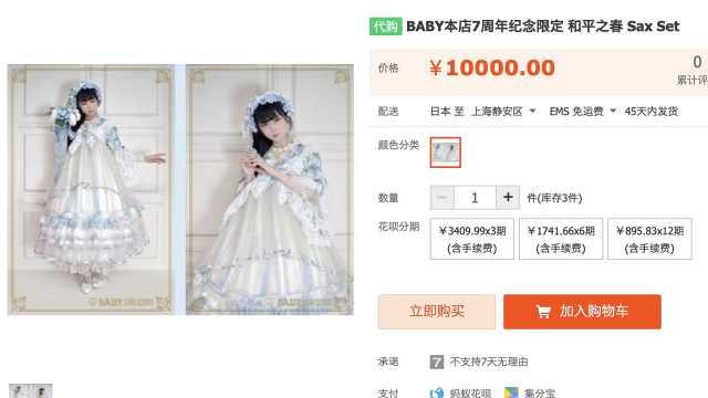 揭秘LO裙圈:一条LO裙最高卖到34万