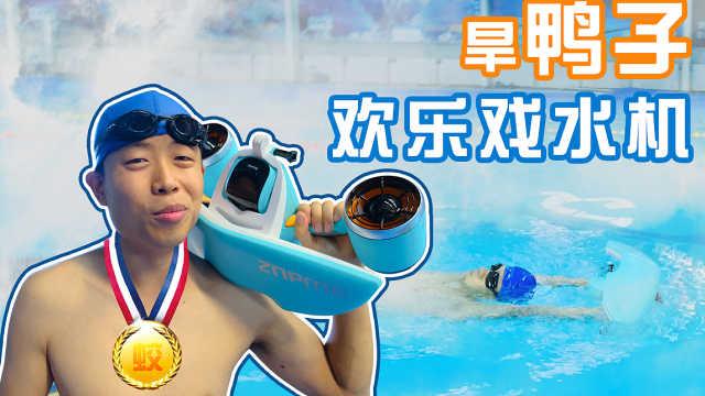 水下推进器试玩,潜水者的神器!