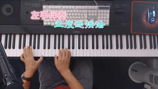 钢琴入门五度连奏的手指练习窍门!