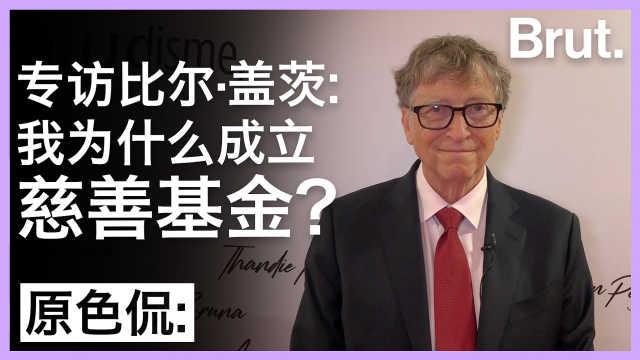 比尔·盖茨:我为何成立慈善基金?