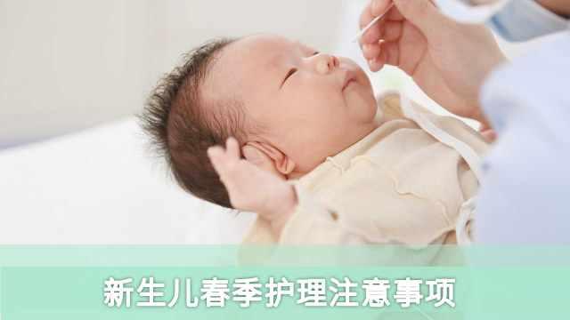 家长应从这4个方面加强新生儿护理