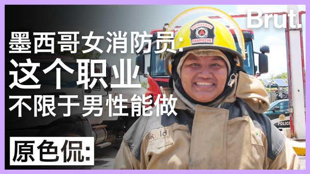 墨西哥女消防员:这职业不限于男性