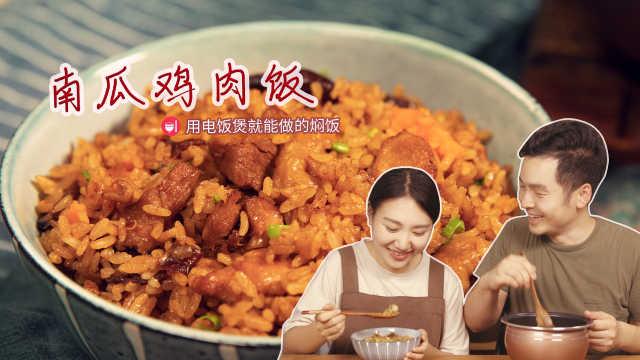 用电饭煲就能做的南瓜鸡肉焖饭