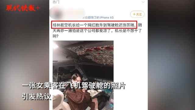 """桂林航空涉事机长被罚""""终身停飞"""""""
