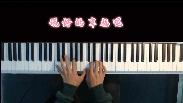 《说好的幸福呢》钢琴弹唱教学