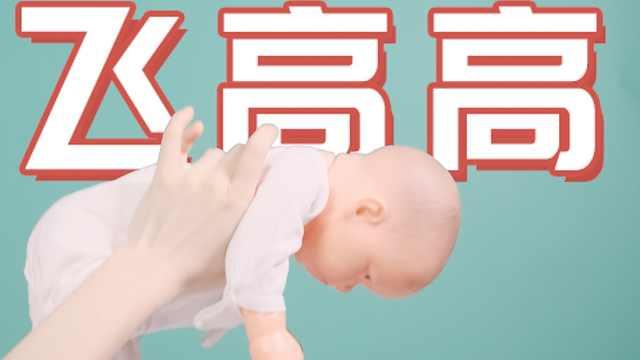 """宝宝早教游戏""""飞高高"""""""