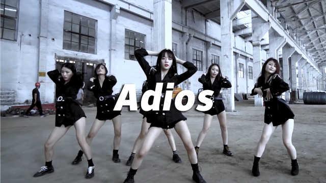 乐舞秀翻跳《Adios》,活力性感