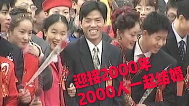 迎接2000年时,2000人长城办婚礼