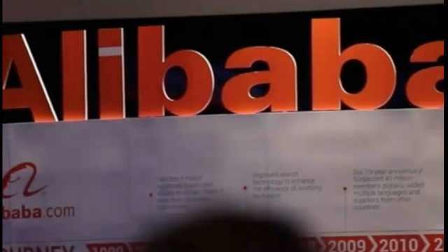 阿里巴巴启动香港IPO 马云持股6.1%