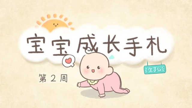 宝宝成长第二周:洗澡注意事项