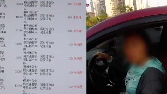 小车违法304次淡定上路:没太当回事