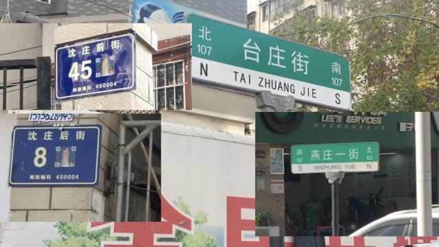郑州一条路上挂5个路名,外卖哥绕晕
