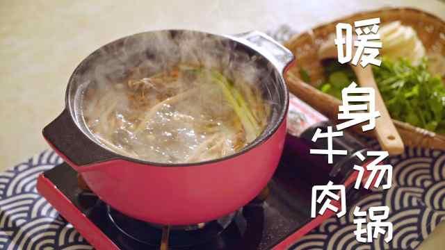 冷?不存在的,来锅暖身牛肉汤锅