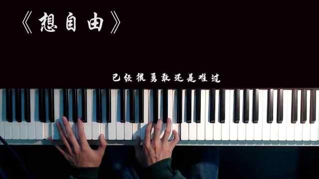 林宥嘉《想自由》钢琴零基础教学