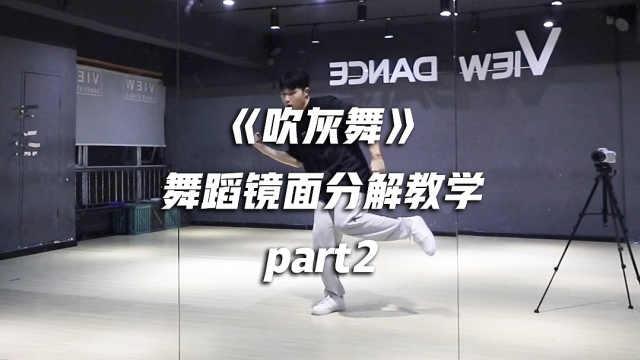 王一博《吹灰舞》舞蹈分解教学p2