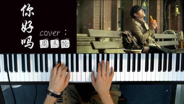 钢琴即兴演奏《你好吗》周杰伦