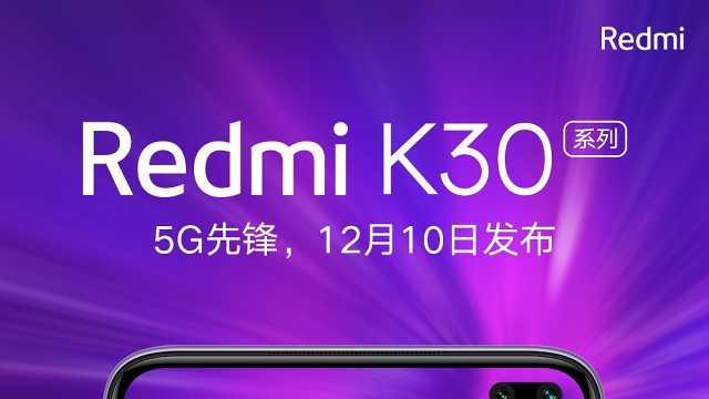红米Redmi K30系列12月10日发布